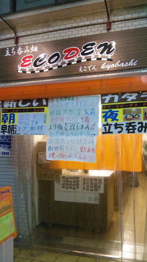 立ち呑み畑 ECODEN 京橋店