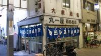 丸一屋 飛田支店