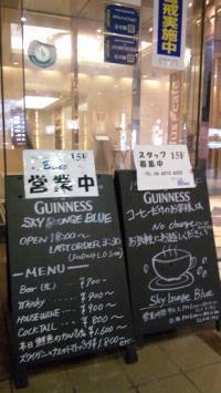 Blue (Sky Lounge Blue)スカイラウンジブルー