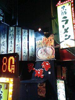 叉焼家 天満店 (チャーシューヤ).