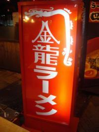 金龍ラーメン 道頓堀店