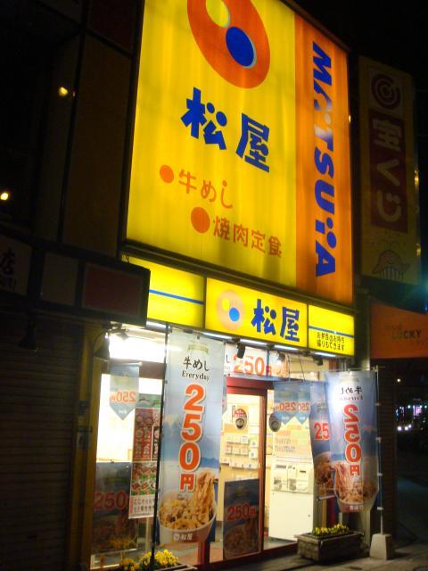 松屋 南海難波店