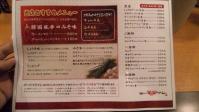 ラー麺マン 道頓堀店