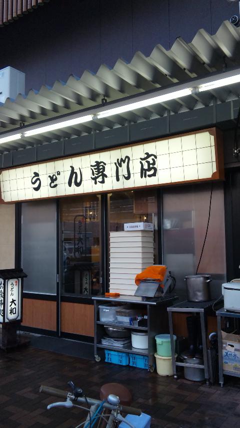 大和 (木津市場内)