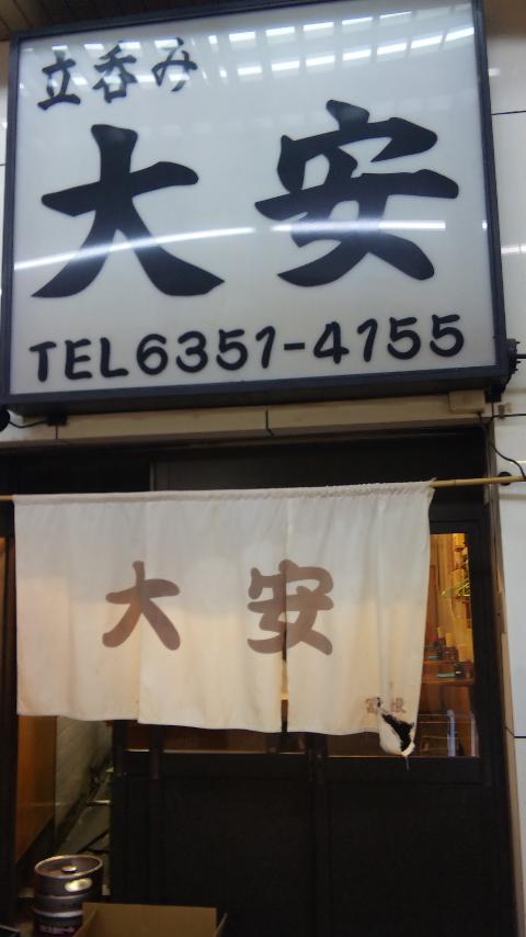 大安 (ダイヤス)