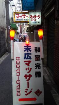 新世界ディープ【1】