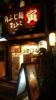 ○寅 心斎橋店 (まるとら2)