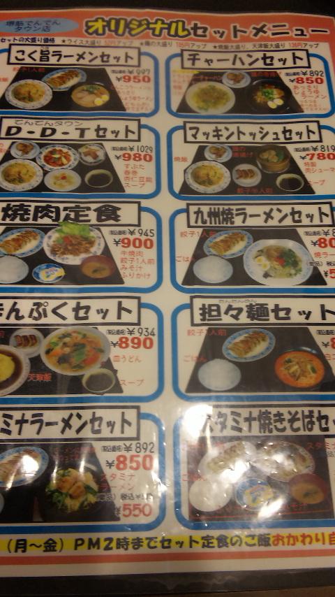 餃子の王将 堺筋でんでんタウン店