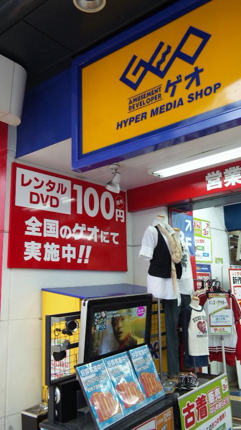 ゲオ日本橋店