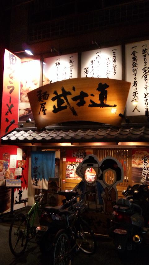 麺屋 武士道