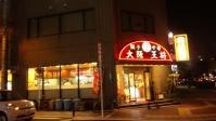 大阪王将 大国町店