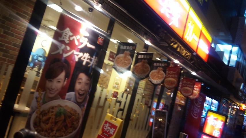 すき家 難波元町店