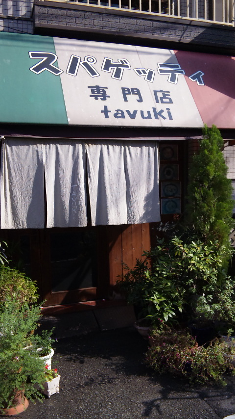 スパゲティ専門店タブキ