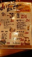 It's大阪 天王寺あべのルシアス店
