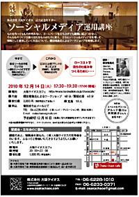 大阪ケイオス ソーシャルメディア運用講座 榎田竜路