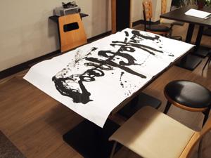 Chaos Cafe【大阪ケイオスカフェ】 「ベン」筆文字