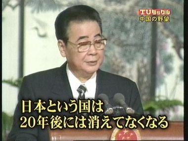 ◆日本という国は、20年後には消えてなくなる。中国 季腸