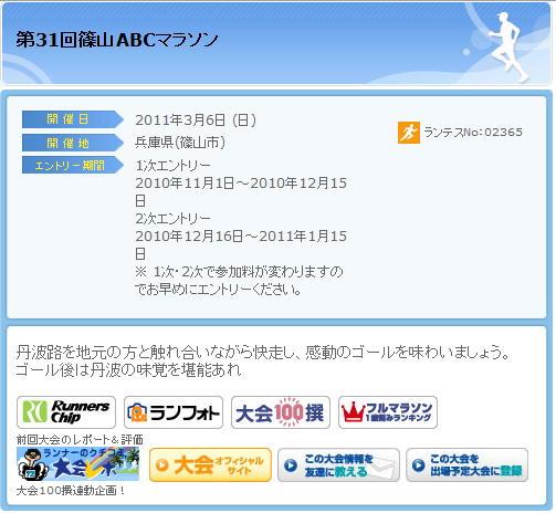 丹波篠山ABC