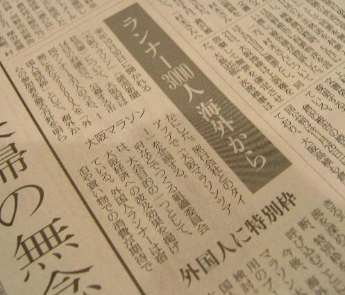 大阪マラソン記事海外