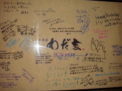 多くの芸能人のサインや寄せ書きがいっぱいありました