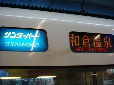 和倉温泉行き