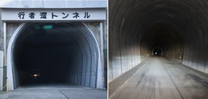 行者還トンネルを行きます