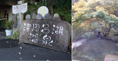 津風呂湖温泉