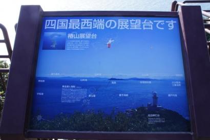 四国最西端の展望台です