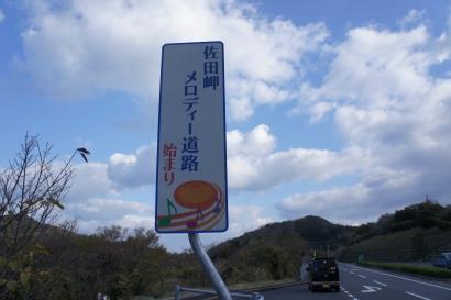佐田岬メロディー道路始まり