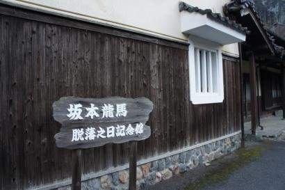 坂本龍馬 脱藩之日記念館