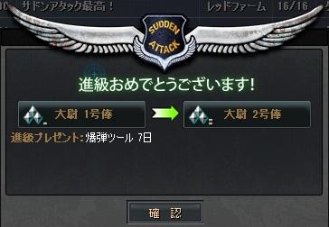 大尉2号棒