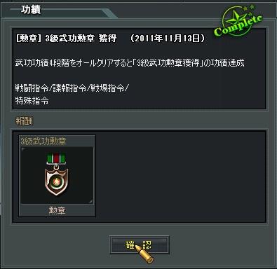 3級武功勲章獲得