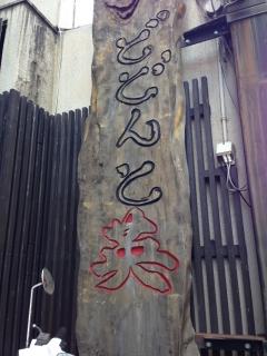 4joKarasumaDodontoHide_002_org.jpg