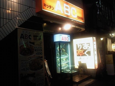 ABCNishiIkebukuro_000_org.jpg