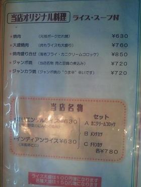 ABCNishiIkebukuro_003_org.jpg