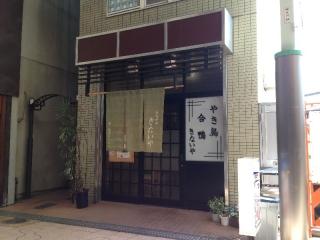 AigamoKinaiya_000_org2.jpg
