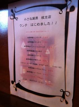 ChiisanaChuboEdayoshi_002_org.jpg