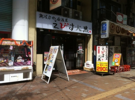 EbisuDaikokuMotomachi_000_org.jpg