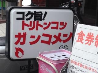 FujinomoriGankomen_000_org.jpg