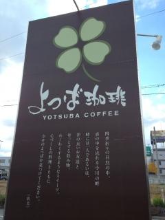 FukaiYotsuba_012_org.jpg