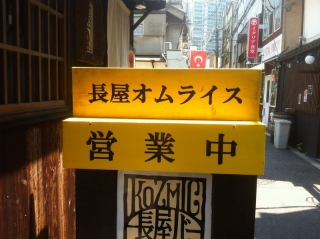 FukushimaNagayaBar_001_org.jpg