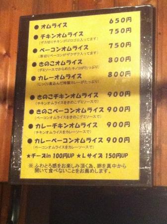 FukushimaNagayaBar_002_org.jpg