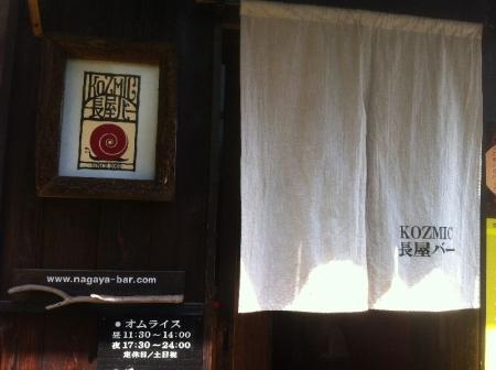 FukushimaNagayaBar_008_org.jpg