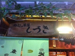 FukushimaShizuki_101_org.jpg