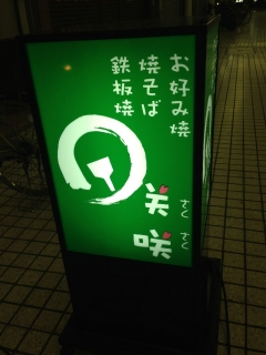 FukuyamaSakusaku_002_org.jpg
