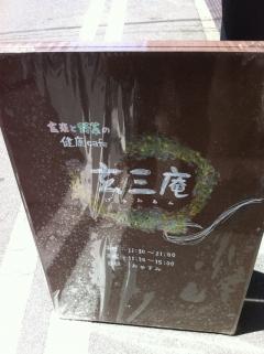GenmianHigobashi_001_org.jpg