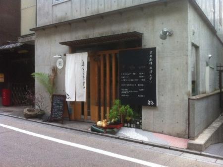 GionTyabuya_000_org.jpg
