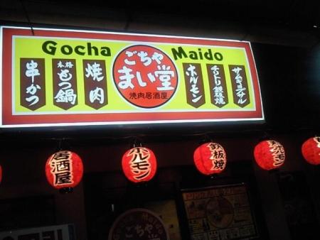 GotyamaidoTenma_011_org.jpg