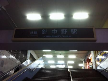 HarinakanoKushinakano_000_org.jpg