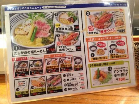 HonmachiGyogyogyo_004_org.jpg